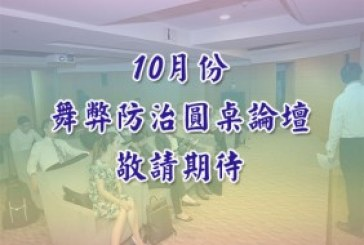 10月份舞弊防治圓桌論壇