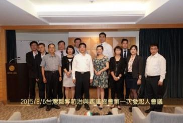 台灣舞弊防治與鑑識協會章程草案