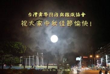 台灣舞弊防治與鑑識協會祝大家中秋佳節愉快!
