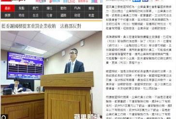 「企業賄賂防制法」立委謝國樑提案版本