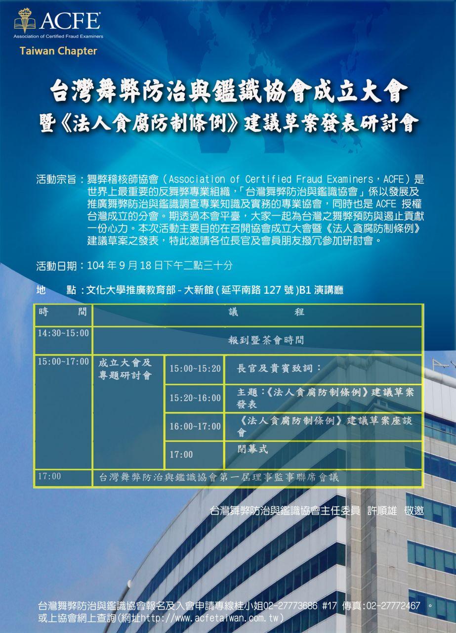 2015-9-18 ACFE TW 成立大會海報