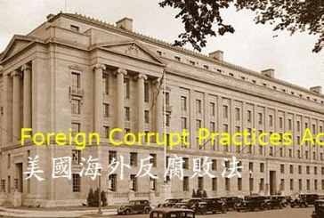 Foreign Corrupt Practices Act-美國海外反腐敗法