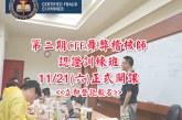 台灣舞弊防治與鑑識協會 CFE考試訓練班第2期正式開班