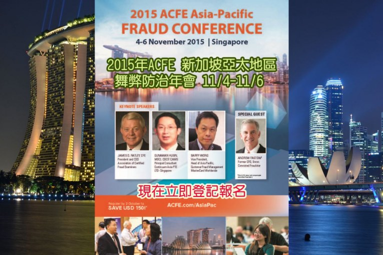 2015年ACFE 新加坡亞太地區舞弊防治年會