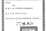 104年10月30日內政部正式來函准予「台灣舞弊防治與鑑識協會」立案登記正式成為「社團法人」