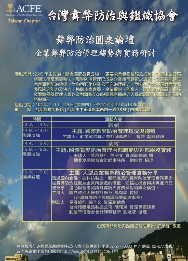 2015-10-29 .舞弊防治圖桌論壇議程