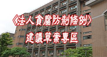 法人反貪腐條例下載專區