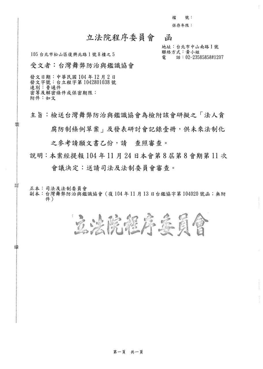 立法院程序委員會函1041202 (00000003)