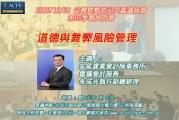 2015-12-30 台灣舞弊防治與鑑識協會第四季會員例會 – 「道德與舞弊風險管理」