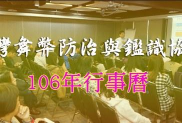106年度台灣舞弊防治與鑑識協會教育訓練課程及研討會活動行事曆