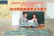 2016-2-19(五) 台灣舞弊防治與鑑識協會第一季會員例會 – 專題演講「2015年財稅重要法令簡介」