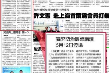 [工商時報]第二屆舞弊防治圓桌論壇5月12日 隆重登場
