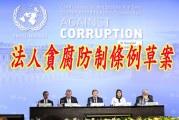 「立法院程序委員會」已於105年6月14日決定「法人貪腐防制條例草案」送請「司法及法制委員會」審查