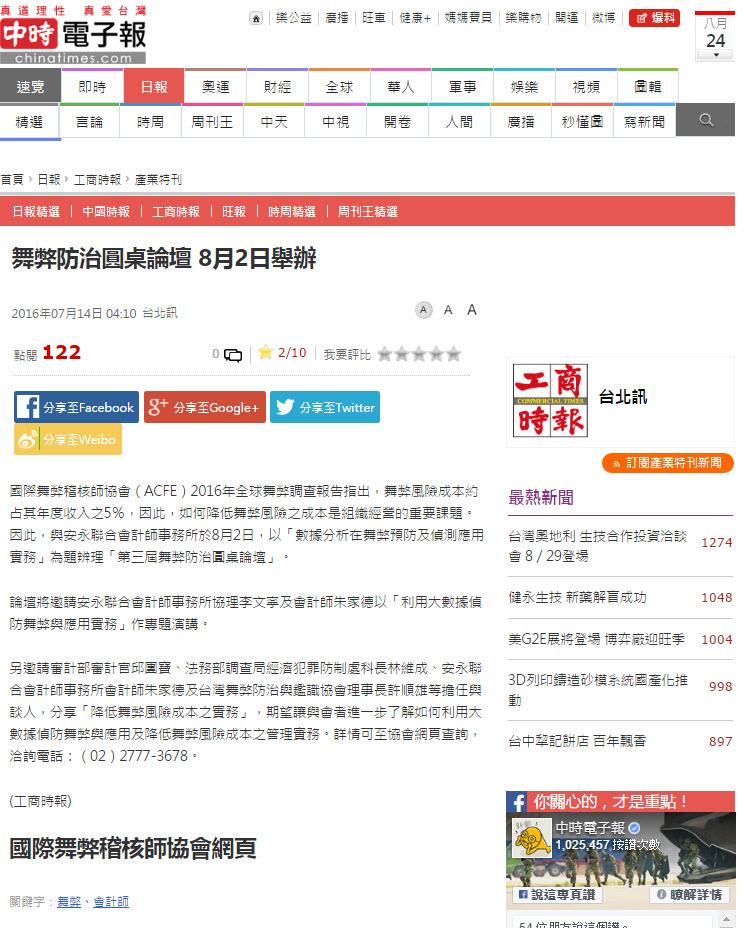 2016-08-2_第三屆舞弊防治圓桌論壇新聞稿