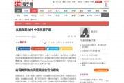 [中時電子報] 兆豐裁罰文件 中譯免費下載 – 2016/9/9