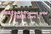 DFS兆豐紐約分行Consent order 中文翻譯版
