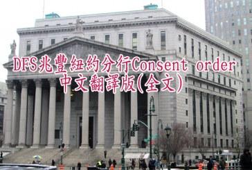 DFS兆豐紐約分行Consent order 中文翻譯版全文