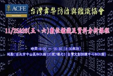 2016-11-25&26 舞弊防治專業課程Ⅲ 「數位鑑識及資料分析課程」