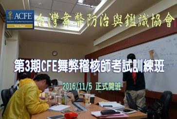 CFE考試訓練班第3期-11/5正式開班,把握10/5前早鳥價優惠,請儘快報名!