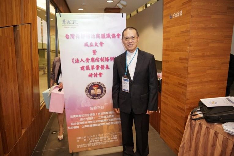 恭喜 常務監事呂振隆會計師擔任2016年 ACFE Fraud Conference Asia Pacific 之 speaker