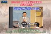 2016-12-9(五) 台灣舞弊防治與鑑識協會第四季會員例會 – 專題演講「道德在舞弊防治之運用」