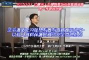 2017-2-17(五) 社團法人台灣舞弊防治與鑑識協會第一季例會 – 專題演講「法令遵循之內部控制機制實務應用分享-  以個人資料保護暨資訊安全管理為例」