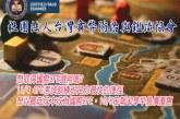 CFE考試訓練班第5期-11/4 開班