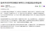 [中時電子報] 倫理準則與舉發機制 舞弊防治與鑑識協會辦論壇