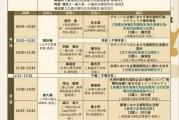 2017-12-18 「2017新興國家反貪腐立法趨勢」學術研討會