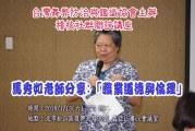 2018-1-13 [台灣舞弊防治與鑑識協會主辦-稽核社群聯誼講座] – 「職業道德與倫理」