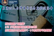 CFE考試訓練班第6期-3/24 開班