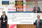 2018-6-15 第十屆舞弊防治圓桌論壇-「BIG Data 在舞弊防治上的運用」