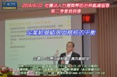 2018-6-22(五) 社團法人台灣舞弊防治與鑑識協會第二季例會 – 邀請台灣工銀租賃王興邦總經理主講「企業經營績效與稽核的平衡」