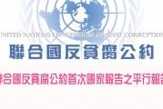 聯合國反貪腐公約首次國家報告之平行報告
