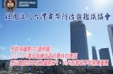 CFE考試訓練班第7期-11/3 開班