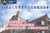 CFE考試訓練班第8期-4/13 開班