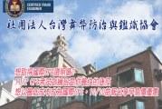 CFE考試訓練班第8期-2019/11/2 開班