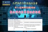 2019-6-3 -第十三屆舞弊防治與鑑識圓桌論壇-「數位時代的營業秘密保護」