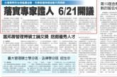 [工商時報]「第十四屆舞弊防治與鑑識圓桌論壇」歡迎線上報名