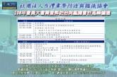 2019-8-30 108年會員大會舞暨弊防治與鑑識會計高峰論壇
