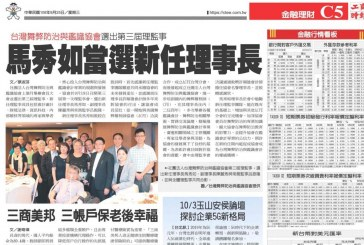 [工商時報]台灣舞弊防治與鑑識協會選出第三屆理監事-馬秀如教授當選新任理事長