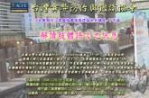 2019/12/13(下午場) 108年度舞弊防治與鑑識實務系列講座 -「解讀肢體語言之訊息」