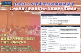 2020-8-28 109年會員大會舞弊防治與鑑識會計高峰論壇