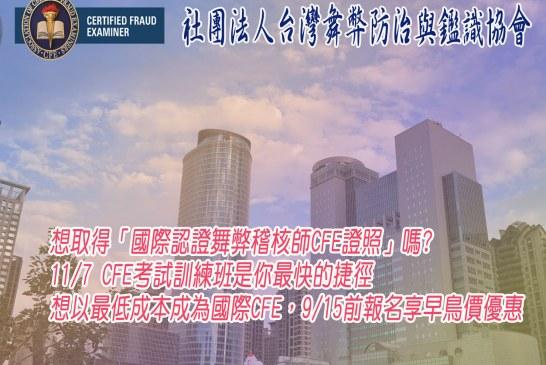 CFE考試訓練班第9期-11/7 開班