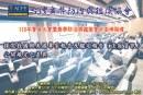2021-8-27 110年會員大會暨舞弊防治與鑑識會計高峰論壇