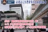 CFE考試訓練班第10期-10/23 開班